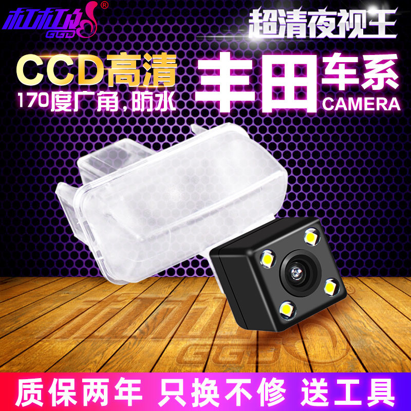 Applicable to Toyota Corolla to show off Vios Ralink Camry Reiz Highlander HD reversing camera image