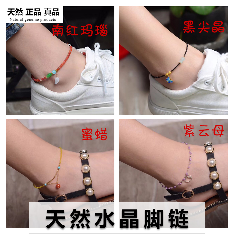 Simple natural crystal Anklets sweet spring and summer sweet girlfriends personality versatile foot chain bare chain