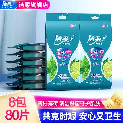 洁柔湿巾青柠薄荷精华杀菌清洁独立包装便携随时擦手呵护肌肤健康