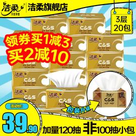 洁柔抽纸纸巾餐巾纸金尊3层厚实无香宝宝可用20包家用实惠装整箱