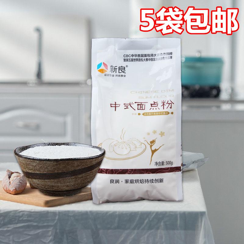 新良中式面点粉500g小麦淀粉中筋粉包子馒头面条饺子月饼烘焙原料