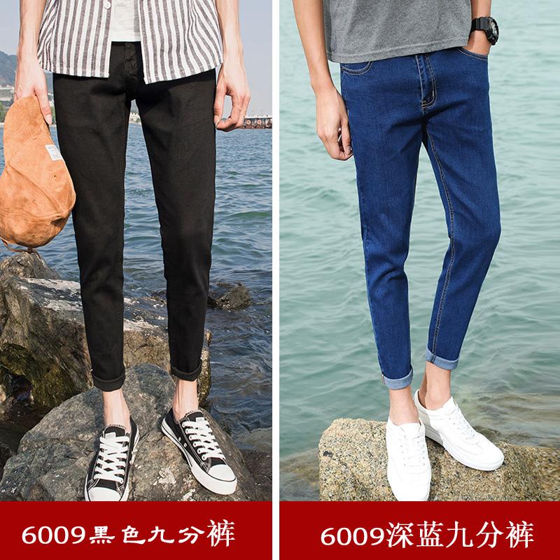 小码男生九分裤27码牛仔裤2尺男裤子修身时尚小脚裤春季青少年