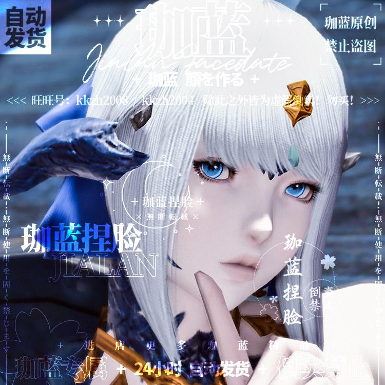 【珈藍】最終幻想14 F 14の顔データを握るオウ族ドラゴン娘黒龍詩嵐