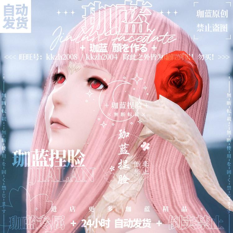 【珈藍】最終幻想14 F 14の顔データを握るオウ族ドラゴン娘白龍緋桃