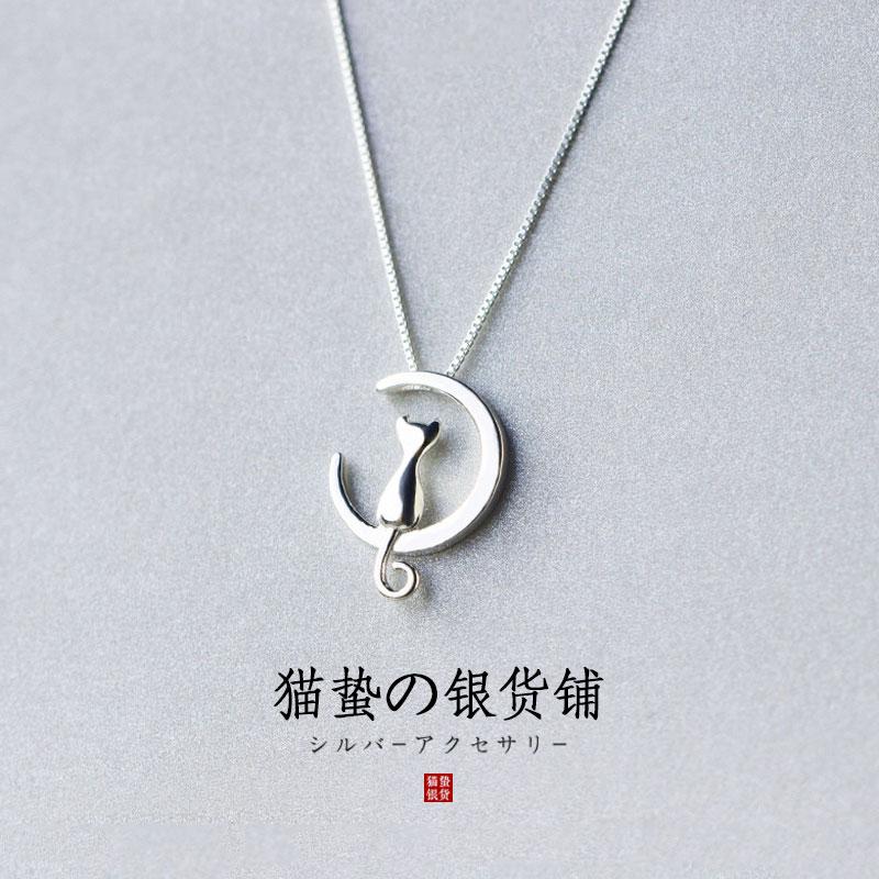 猫蛰 S925纯银项链 月亮上的猫咪简约学生女短款锁骨链 七夕礼物