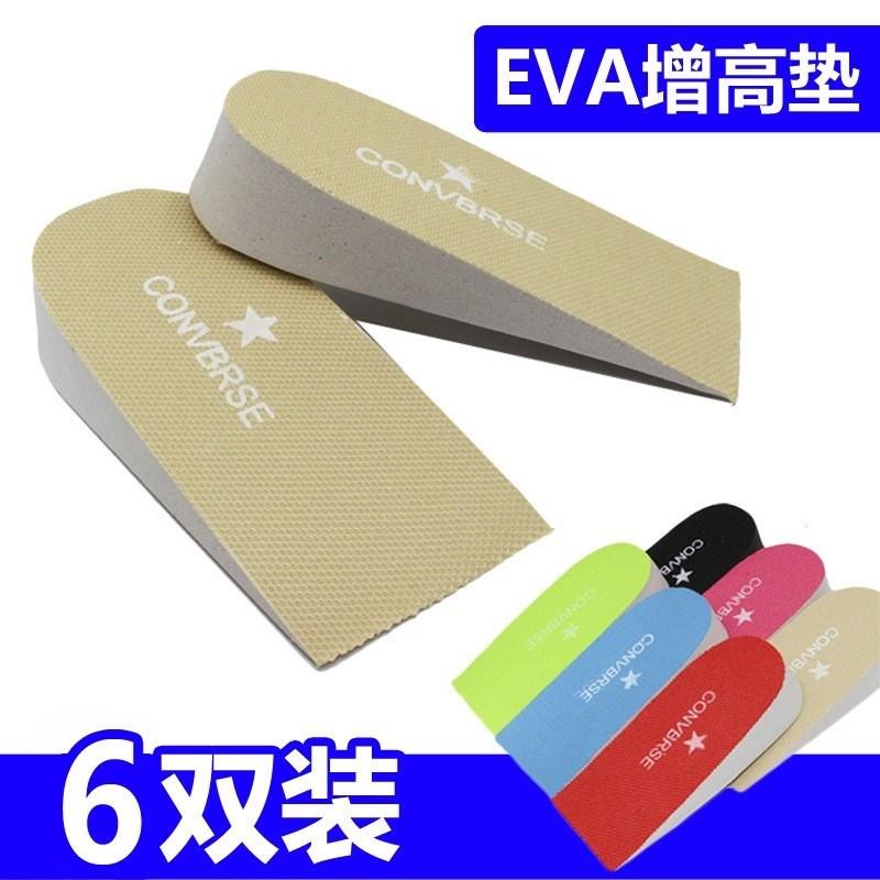 6双装 男士女式款2cm隐形内鞋垫透气半垫增减震高垫后跟垫
