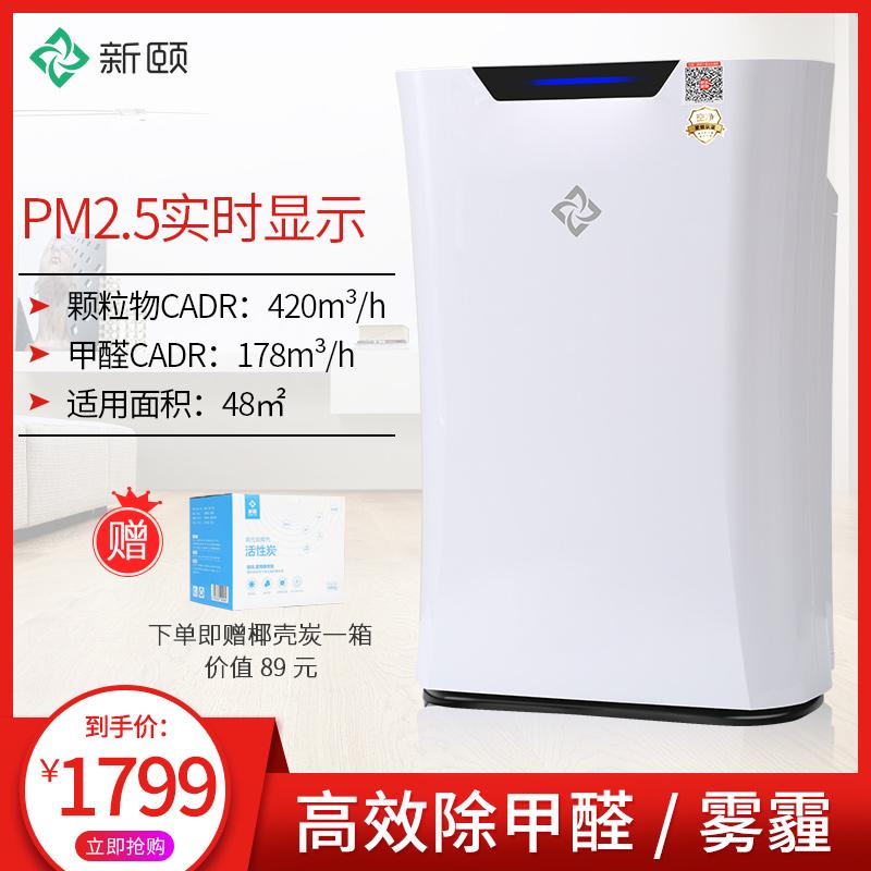 [新颐空气净化器官方店空气净化,氧吧]【官方】新颐空气净化器小白2.0 除月销量27件仅售1999元