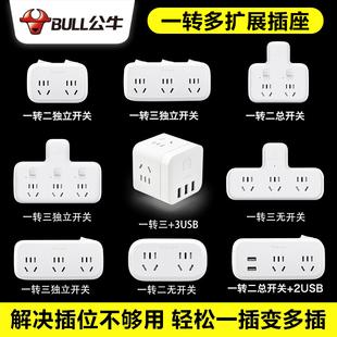 公牛插座转换器无线插排家用多用功能一转多孔面板不带线插板插头
