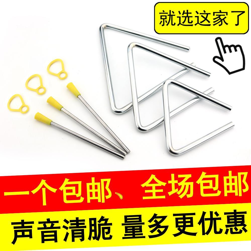 乐器三角铁铃铛简约音乐课碰钟打击演奏型三角铃敲击一根铁三角