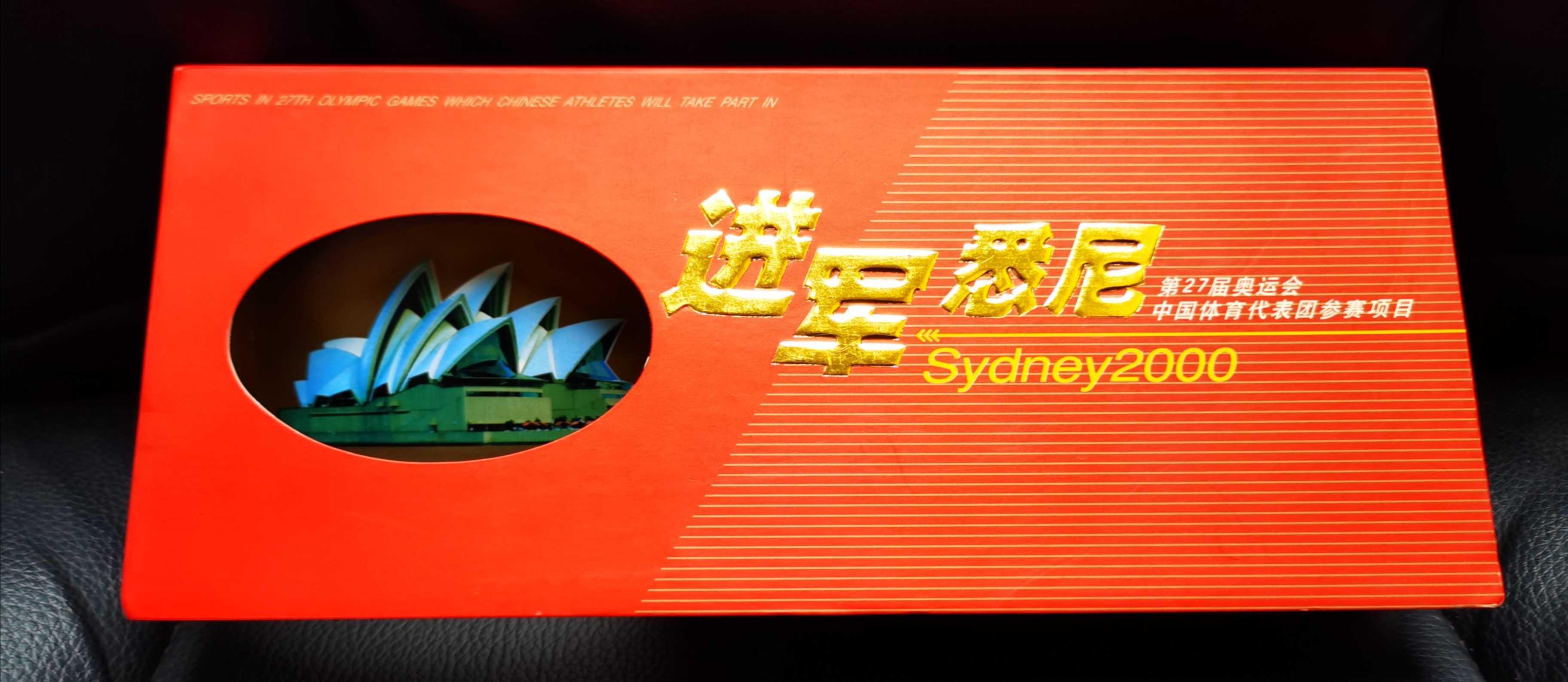 进军悉尼 第27届奥运会中国体育代表团参赛项目邮资明信片24枚/套 Изображение 1