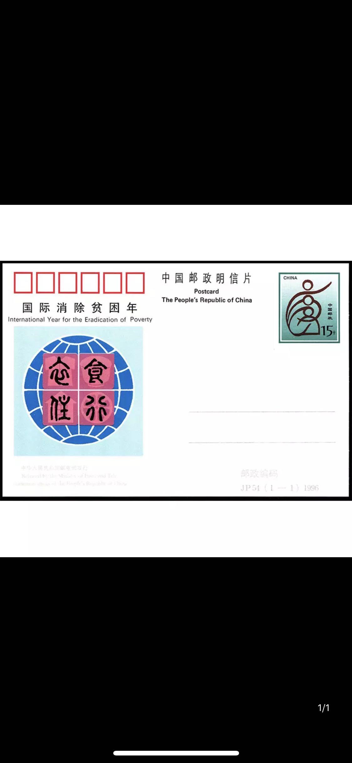 Почтовые открытки Артикул 563570279776