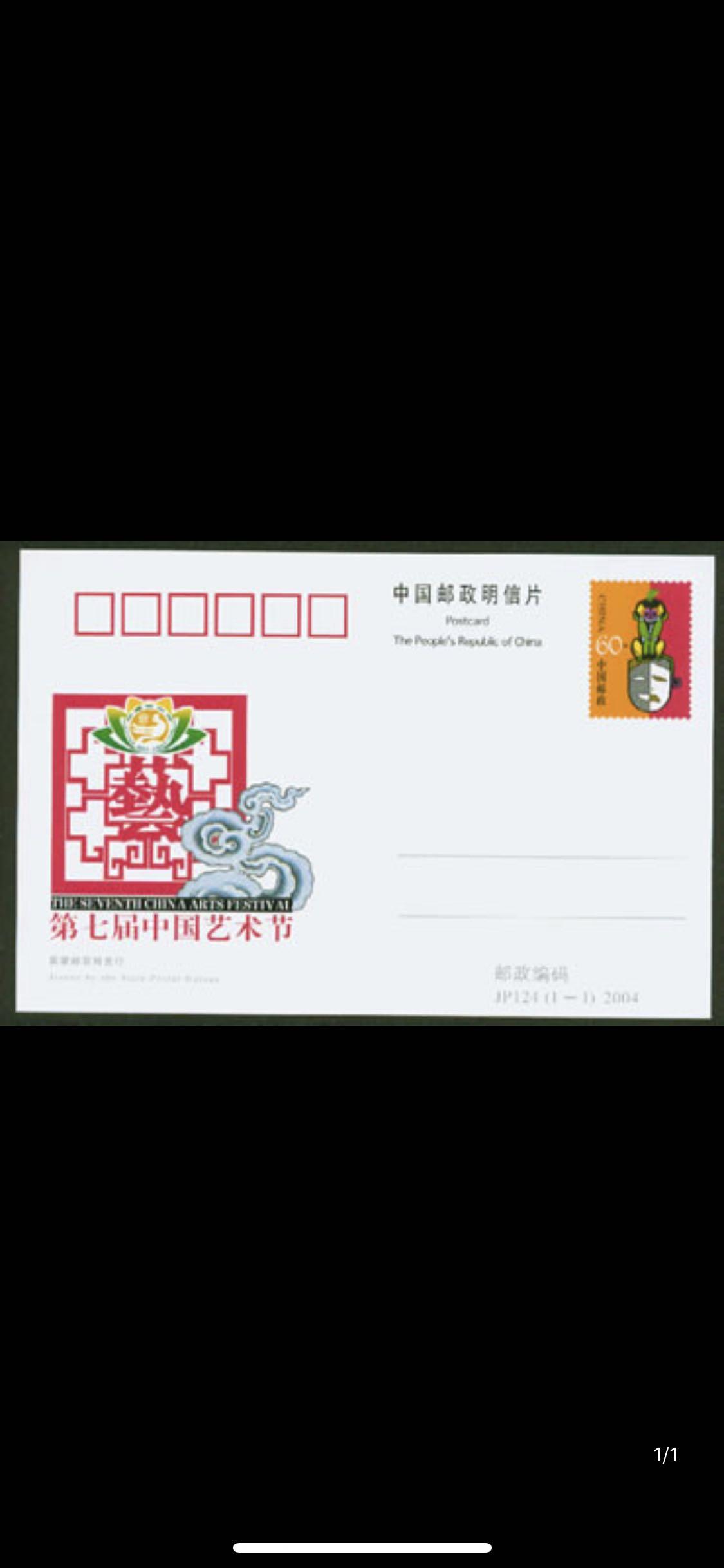 Почтовые открытки Артикул 563446105429