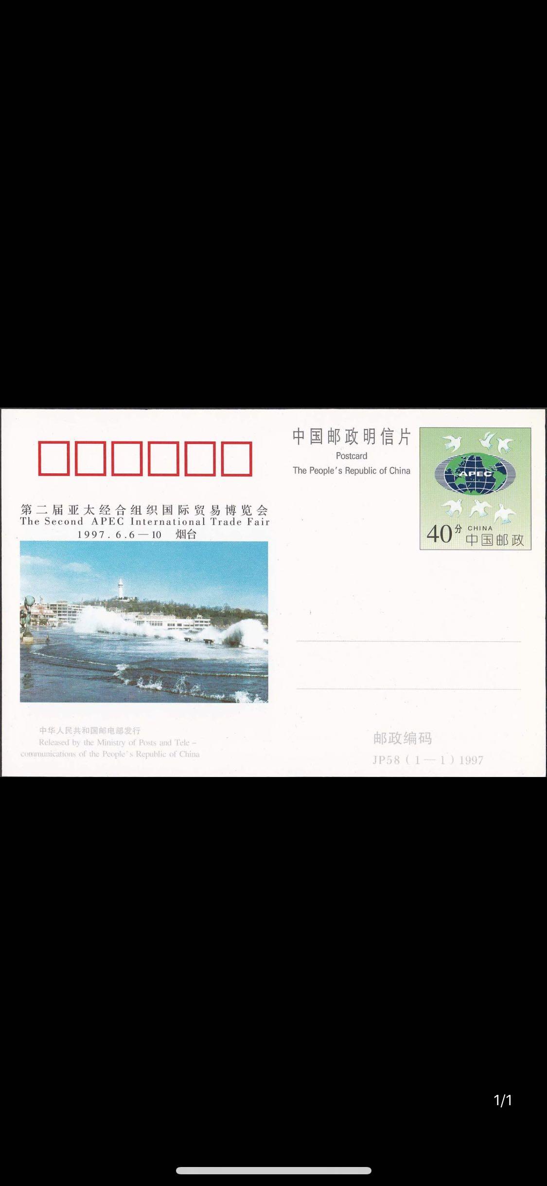 Почтовые открытки Артикул 563448525573