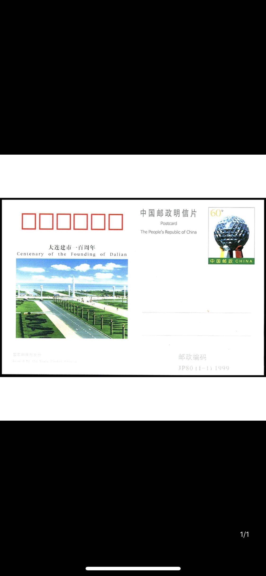JP80 大连建市100周年 纪念邮资明信片  中品  邮局正品 Изображение 1