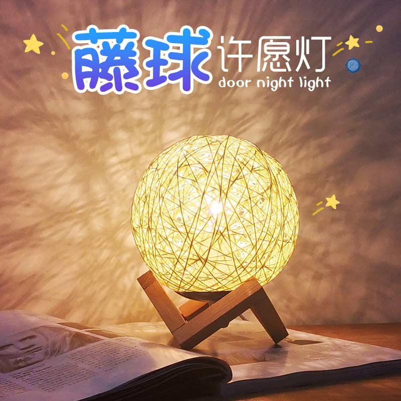 创意卧室台灯睡眠星空小夜灯夜光节能床头灯睡眠灯饰网红暖光藤球