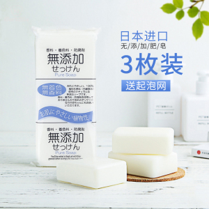 日本进口无添加肥皂洗澡沐浴香皂洁面皂洗手洗脸孕妇肥皂3块装