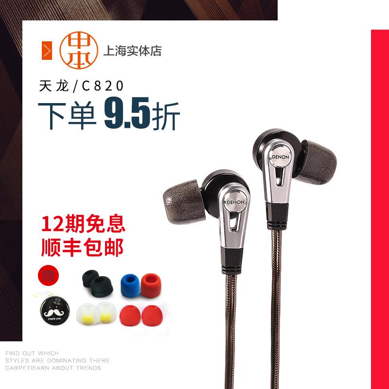 �I甲本 Denon/天龙C820入耳式耳机双动圈HIFI手机耳塞重低音摇滚