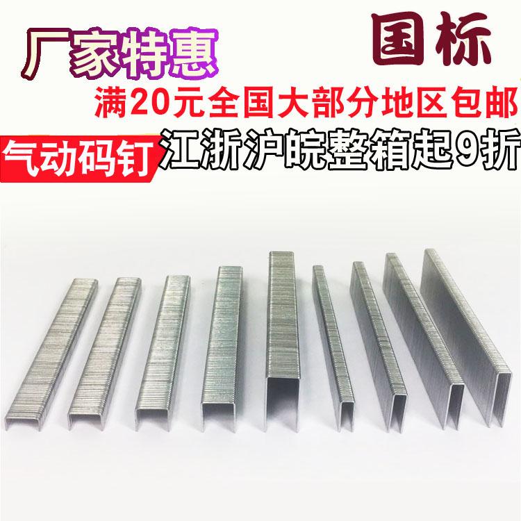 气枪钉U型马钉气动码钉1008J1010J 1013J 1022J 413J422J门型钉子