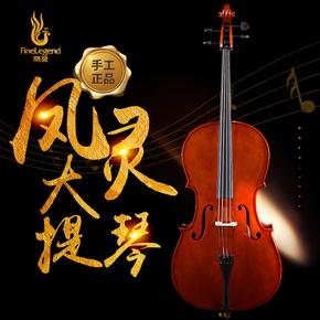Виолончели,  Финикс дух подлинный ручной работы большой скрипка FLC1111 новичок начиная ребенок для взрослых специальность тест величина скрипка, цена 11028 руб