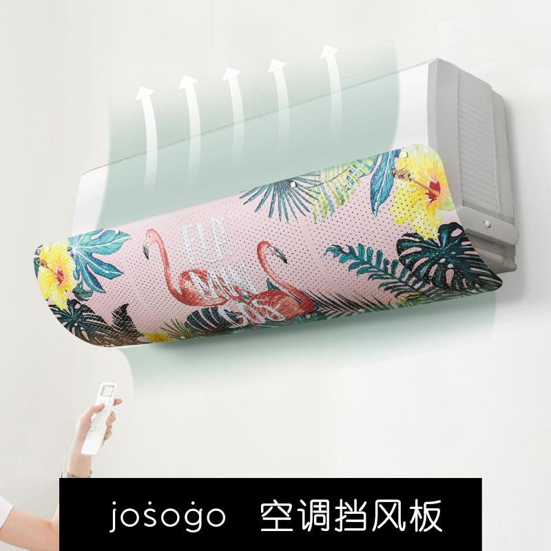 (用31.9元券)josogo空调d壁挂式隔风板冷气风档