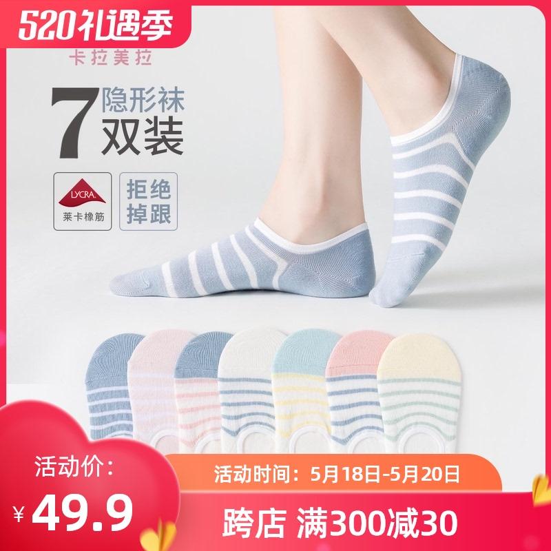 caramella袜子女隐形袜短袜夏薄款日系船袜棉浅口硅胶防滑不掉根