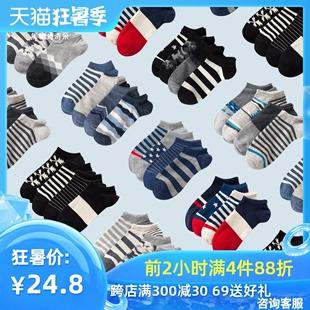 CARAMELLA隐形船袜子男短袜浅口运动棉夏天潮流薄款防臭学生袜子价格