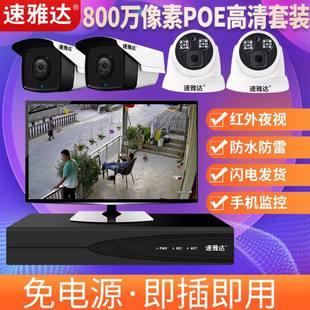 800万像素监控器高清设备套装4路成套家用夜视安防摄像头poe系统