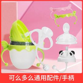 可么多么comotomo配件手柄吸管奶瓶盖水杯头鸭嘴米糊握把手重力球图片