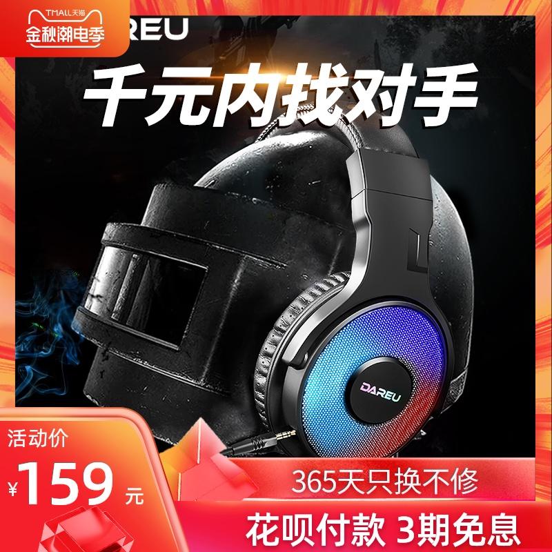 达尔优EH724耳机头戴式台式电脑笔记本电竞游戏耳机听声辩位虚拟7.1声道cf吃鸡lol重低音男女音乐降噪耳麦