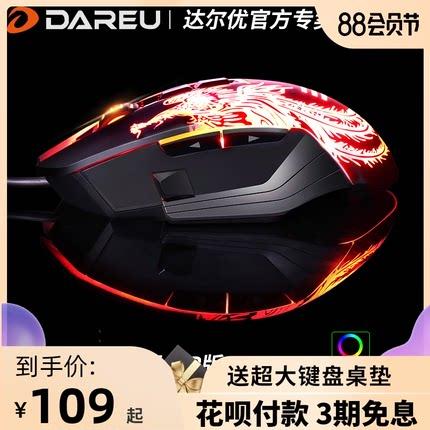 Dareu 达尔优 EM915R 右手版牧马人鼠标 8000DPI