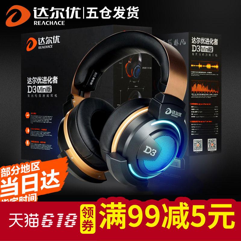 达尔优 进化者D3耳机音质怎么样,值得买吗