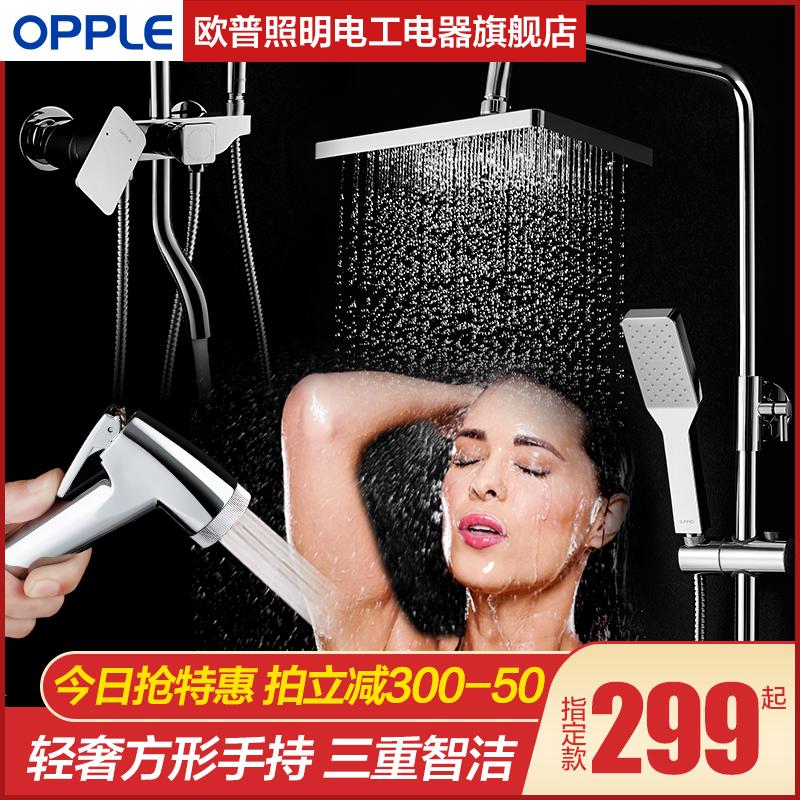 OPPLE淋浴花洒套装家用全铜卫浴洗澡神器淋雨浴室喷头宿舍沐浴Q