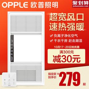 欧普照明浴霸灯取暖家用集成吊顶风暖三合一嵌入卫生间暖风机Y品牌