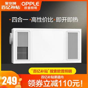 欧普照明集成吊顶风暖浴霸灯卫生间嵌入式 暖风机排气扇一体取暖器