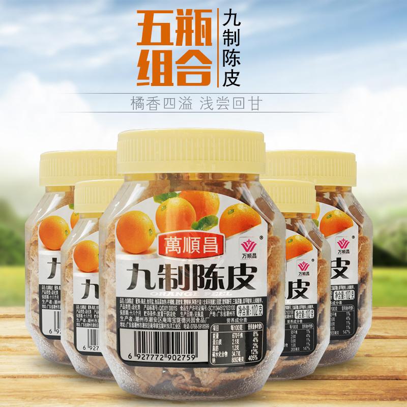 万顺昌九制陈皮干102gx5罐装老陈皮凉果橙皮果干果脯广东特产零食