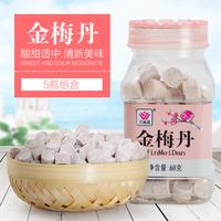 万顺昌金梅丹60g*5瓶梅类制品糖果休闲办公酸甜零食食品金梅片