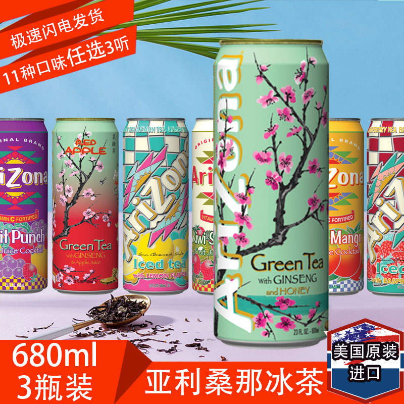 Arizona arizona iced tea 680ml * 3 listen to the original American imported beverage message choose multi flavor