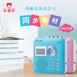 Subor/小霸王M638磁带复读机英语数码学习机U盘Mp3录音播放教材机