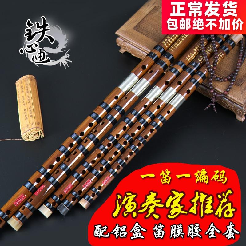 【铁心迪】笛子乐器专业演奏笛考级笛苦竹笛双节整节横笛厂家直销