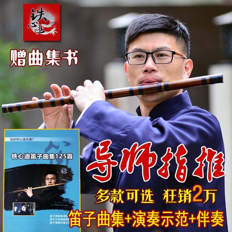 铁心迪专业演奏笛子竹笛乐器考级精制横笛高档陈情令周边鬼笛古风