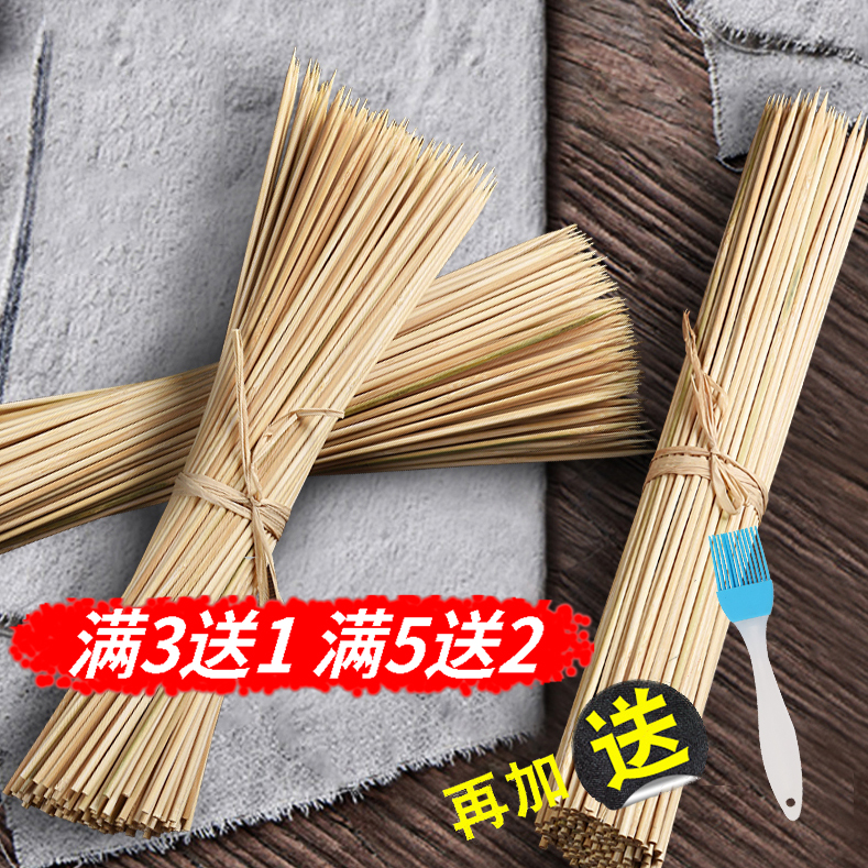 一次性竹签烧烤竹签子烤串烤肉签子户外烧烤配件工30cm