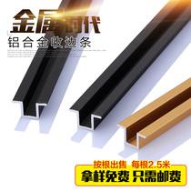 持雍腰线收边条瓷砖包边封边收口压条铝合金属条不锈钢条吊顶扣条