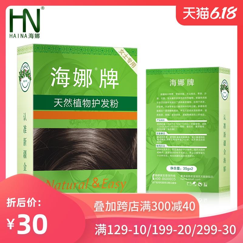 海娜粉天然植物护发粉中老年头发护理遮盖白发栗棕色新疆官网正品