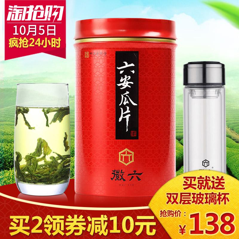 Эмблема шесть чай зеленый чай 2017 новый чай один шесть сейф дыня лист ручной работы весна чай аньхой альпийский зеленый чай масса 250g