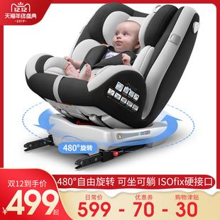 轩泽儿童安全座椅汽车用0-12岁可坐可躺360度旋转车载3-4宝宝婴儿