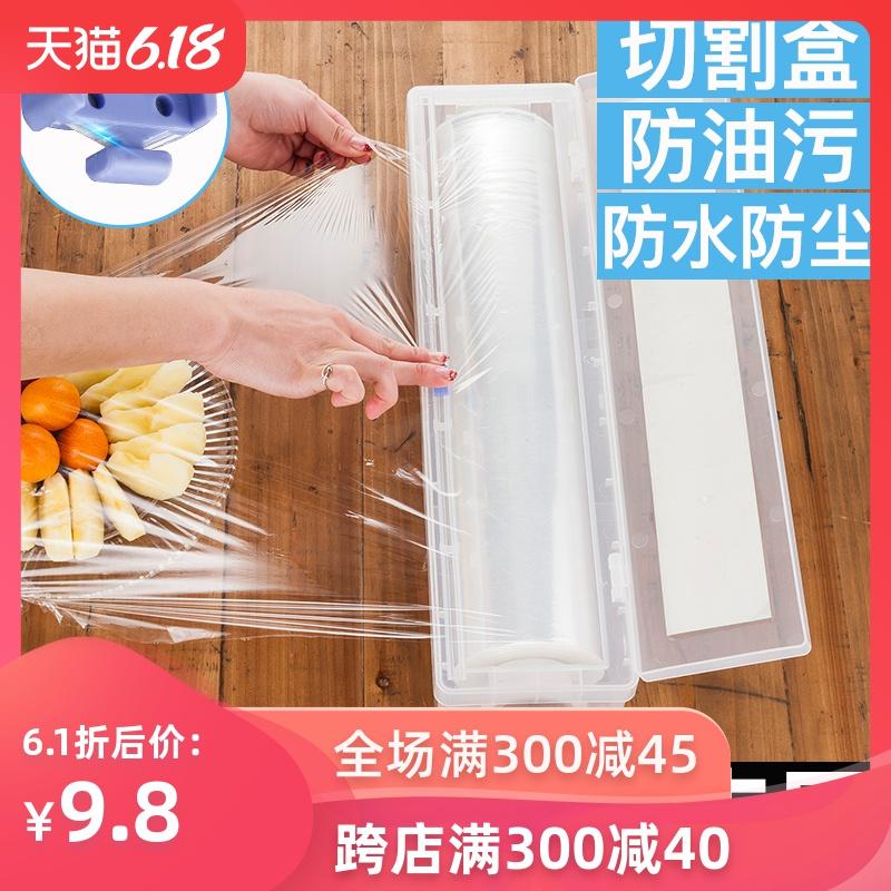 厨房食品保鲜膜切割器分割盒PE保鲜膜大卷专用美容院家用经济装