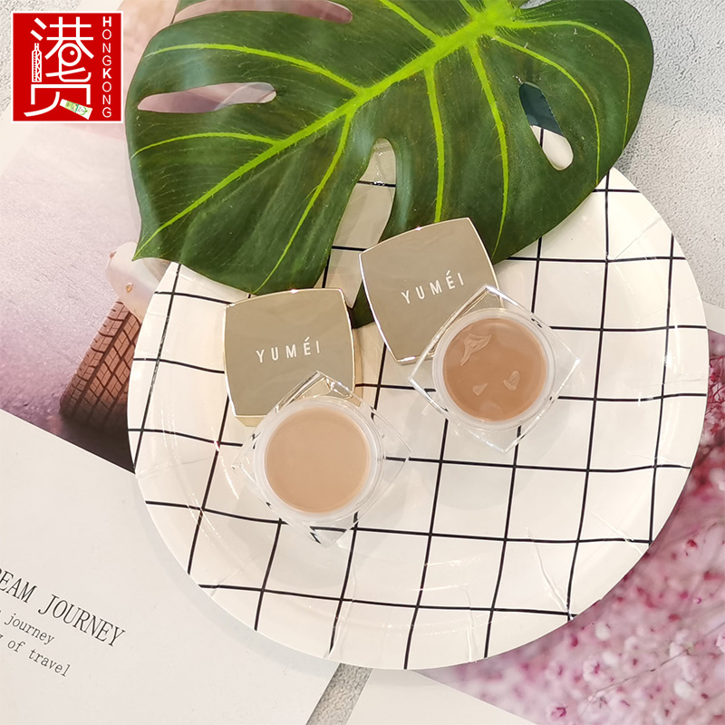 South Korea YUMEI zero defect Concealer 13g covers blooming imprint foundation for men and women.