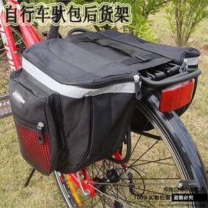 自行车驮包骑行包单车装备配件永久山地车防水后货架包尾包后座包