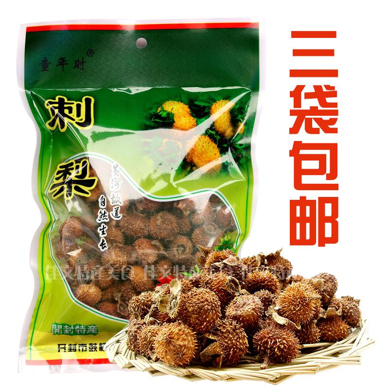 河南开封特产刺梨250克 手捡果刺梨干果 3袋包邮新果上市