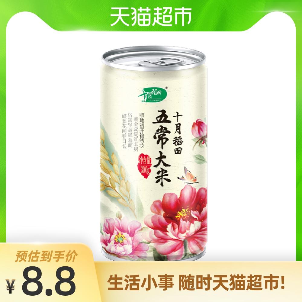 新米上市十月稻田五常大米300g*1罐东北 稻花香2号罐装米低氧保鲜